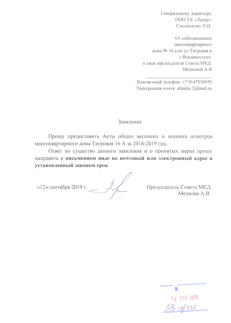УК акты осмотров дома сент 19.JPG