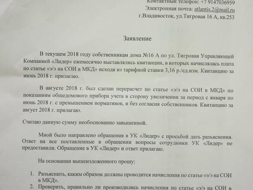 В ГЖИ. Электроэнергия ОДН.         27.08.2018 г.