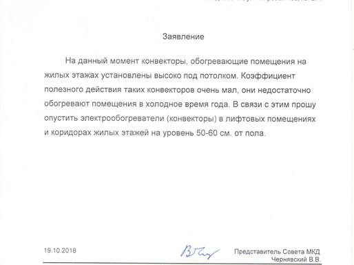 Обращение в  УК. «Конвекторы» от 19.10.18
