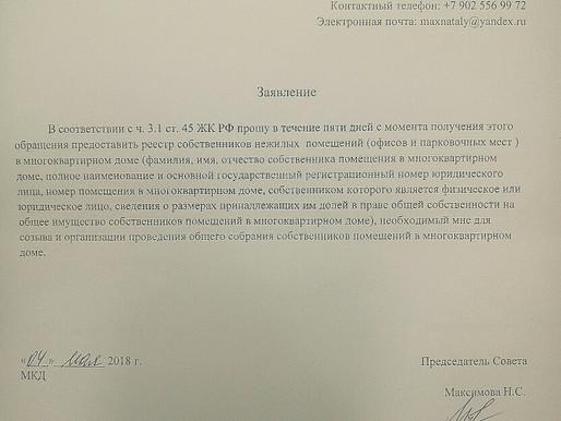 03.05.2018г.                                                 Реестр собственников.