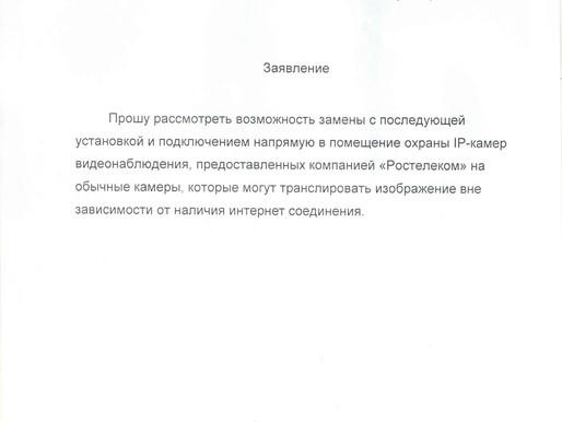 Обращение в  УК. «Камеры» от 19.10.18