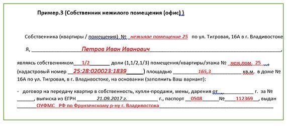 Пример-3.jpg