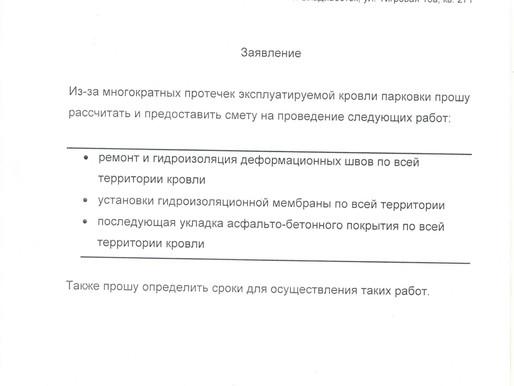 Обращение в  УК. «Кровля парковки» от 19.10.18
