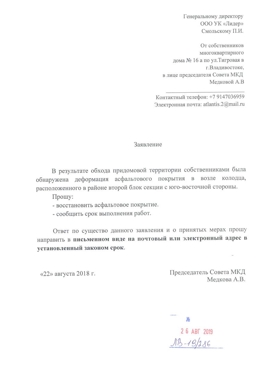 УК деформация асфальта авг 19.JPG