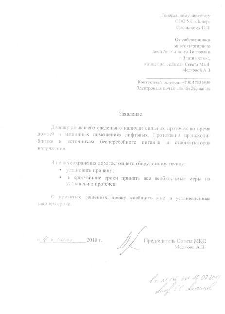 УК ПРОТЕчки лифтовых июль 18.JPG
