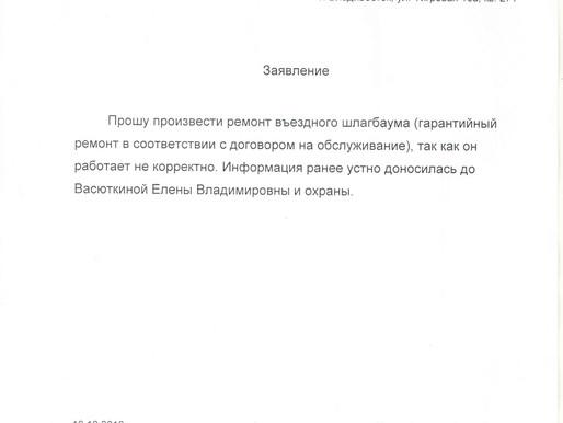 Обращение в  УК. «Шлагбаум» от 19.10.18