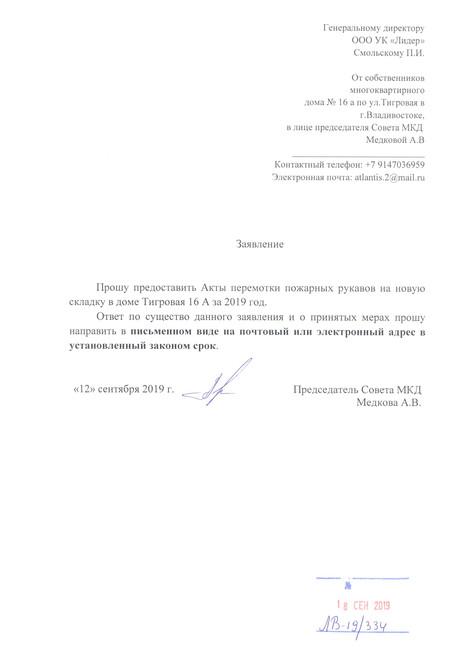 УК Пожарные рукава 18.09.19.JPG