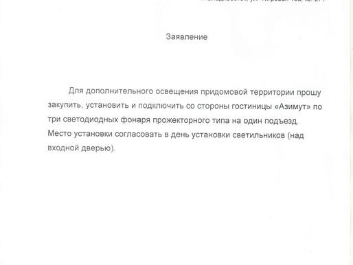 Обращение в  УК. «Прожекторы» от 19.10.18