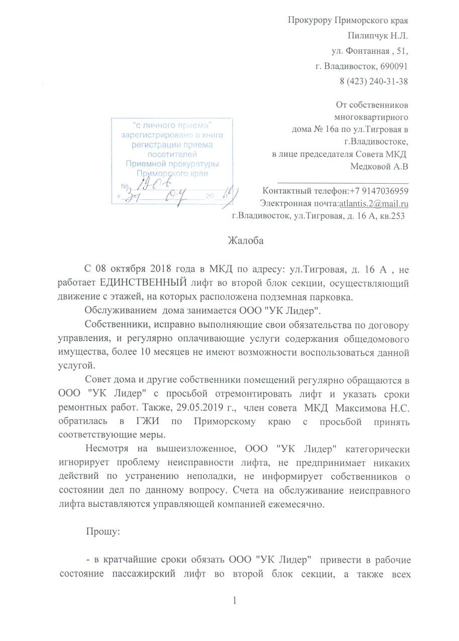 Прокуратура лифт 31.07.19.JPG