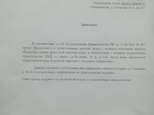 19.07.18 г.                                        Документация на дом.