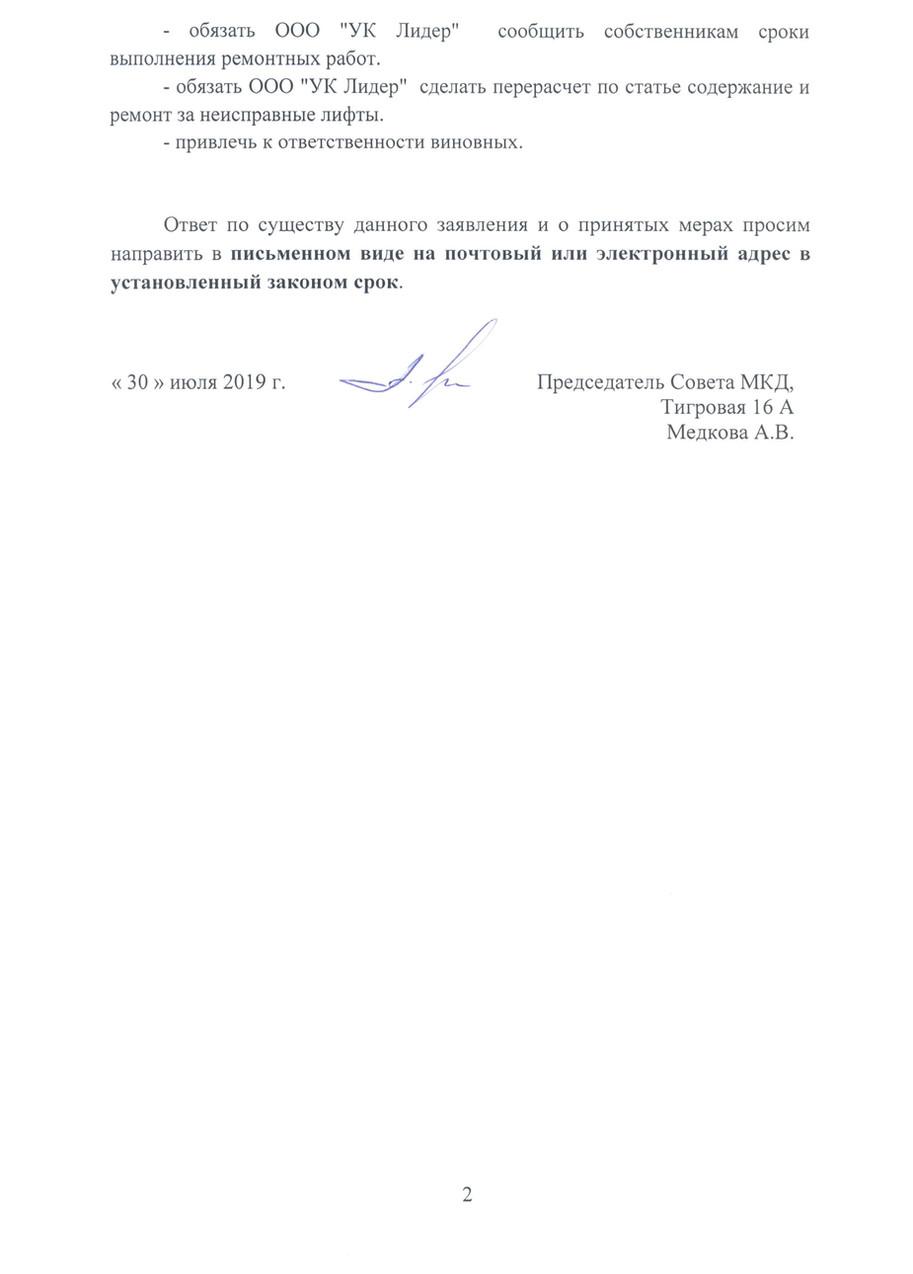 ГЖИ лифт 30.07.2019 часть 2.JPG