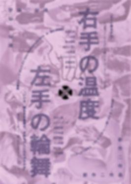 migitehidarite_o.jpg