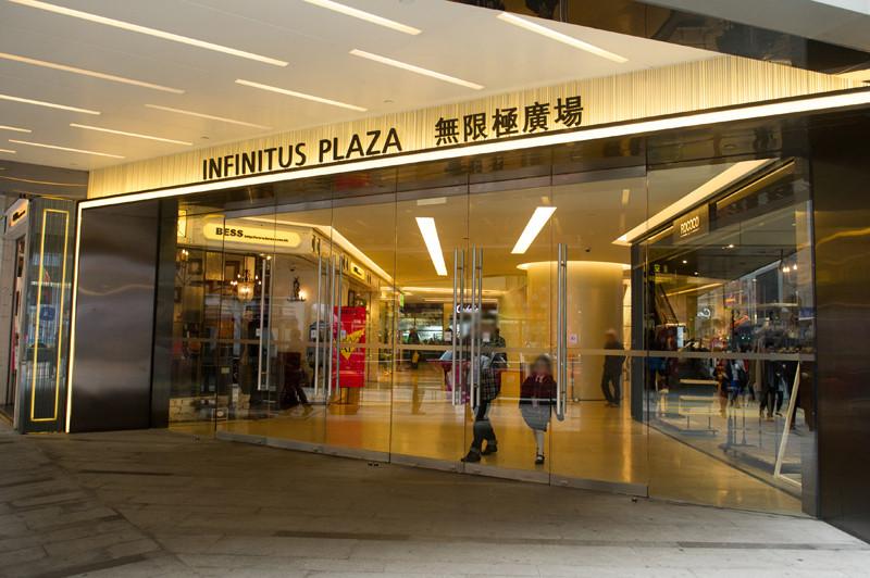 Renovation for Infinitus Plaza