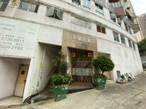 MEP Consultancy for HKSKH Lady MacLehose Centre, Kwai Tsing