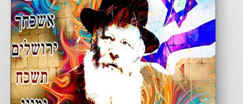 Rebbe Kotel