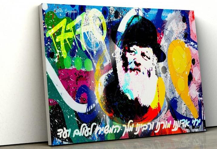 Rebbe Art
