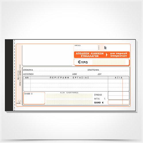 Απόδειξη Λιανικών συναλλαγών (για παροχή υπηρεσιών) 240 Typotrast