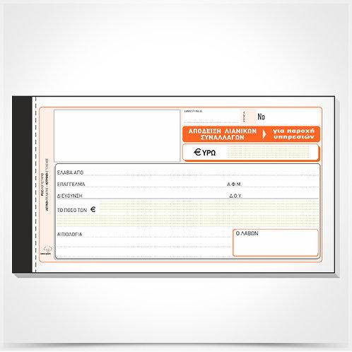 Απόδειξη Λιανικών συναλλαγών (για παροχή υπηρεσιών) 236 Typotrast