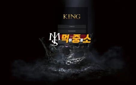 먹튀중개소[먹중소] - 먹튀사이트[ 킹 (KING) ]먹튀발생 먹튀