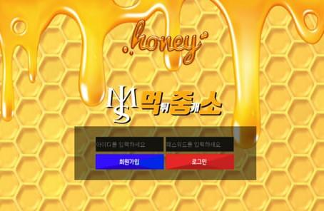 먹튀중개소[먹중소] - 먹튀사이트[ 허니 (honey) ]먹튀발생 먹튀