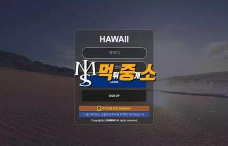 먹튀중개소[먹중소] - 먹튀사이트[ 하와이 (HAWAII) ]먹튀발생 먹튀