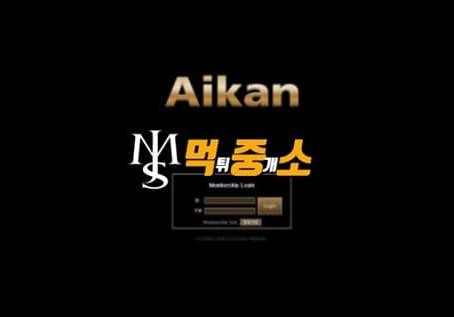 먹튀중개소[먹중소] - 먹튀사이트[ 아이칸 (Aikan) ]먹튀발생 먹튀