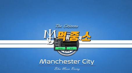 먹튀중개소[먹중소] - 먹튀사이트[ 맨시티 (Manchester City) ]먹튀발생 먹튀