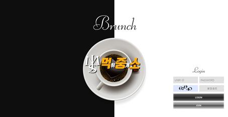 먹튀중개소[먹중소] - 먹튀사이트[브런치] 먹튀발생