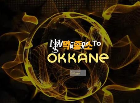 먹튀중개소[먹중소] - 먹튀사이트[ 오까네 (OKKANE) ]먹튀발생 먹튀