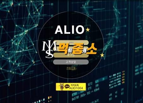 먹튀중개소[먹중소] - 먹튀사이트[ 알리오 (ALIO) ]먹튀발생 먹튀