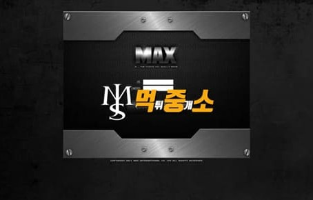 먹튀중개소[먹중소] - 먹튀사이트[ 아톰맥스 (MAX) ]먹튀발생 먹튀