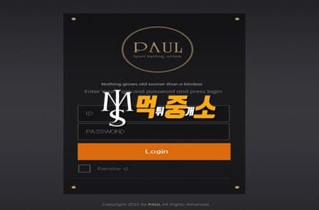 먹튀중개소[먹중소] - 먹튀사이트[ 폴 (PALU) ]먹튀발생 먹튀