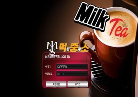 먹튀중개소[먹중소] - 먹튀사이트[ 밀크 (Milk) ]먹튀발생 먹튀