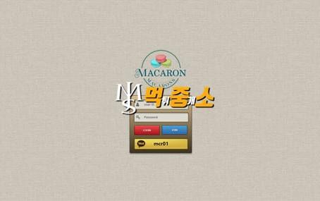 먹튀중개소[먹중소] - 먹튀사이트[ 마카롱 ]먹튀발생 먹튀
