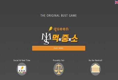 먹튀중개소[먹중소] - 먹튀사이트[ 퀸 (queen) ]먹튀발생 먹튀