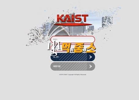 먹튀중개소[먹중소] - 먹튀사이트[ 카이스트 (KAIST) ]먹튀발생 먹튀