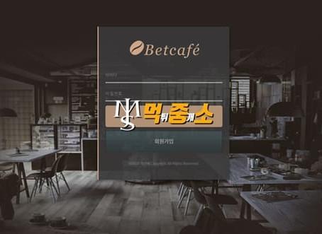 먹튀중개소[먹중소] - 먹튀사이트[ 벳카페 (Betcafe) ]먹튀발생 먹튀