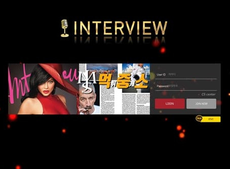 먹튀중개소[먹중소] - 먹튀사이트[ 인터뷰 (INTERVIEW) ]먹튀발생 먹튀