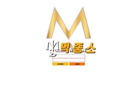 먹튀중개소[먹중소] - 먹튀사이트[ 엠 (M) ]먹튀발생 먹튀