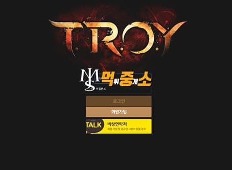 먹튀중개소[먹중소] - 먹튀사이트[ 트로이 (TROY) ]먹튀발생 먹튀