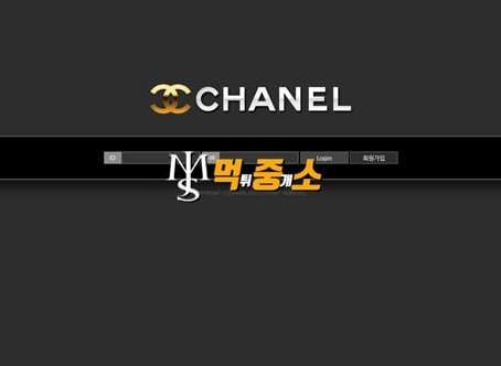 먹튀중개소[먹중소] - 먹튀사이트[ 샤넬 (CHANEL) ]먹튀발생 먹튀