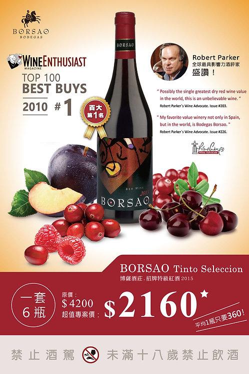 西班牙博薩特級紅酒