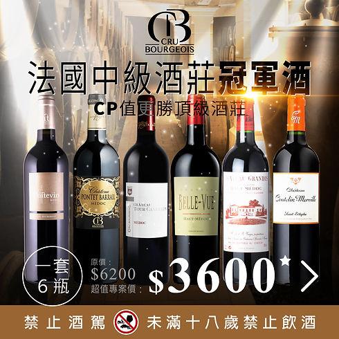 波爾多6中級酒莊-line.jpg