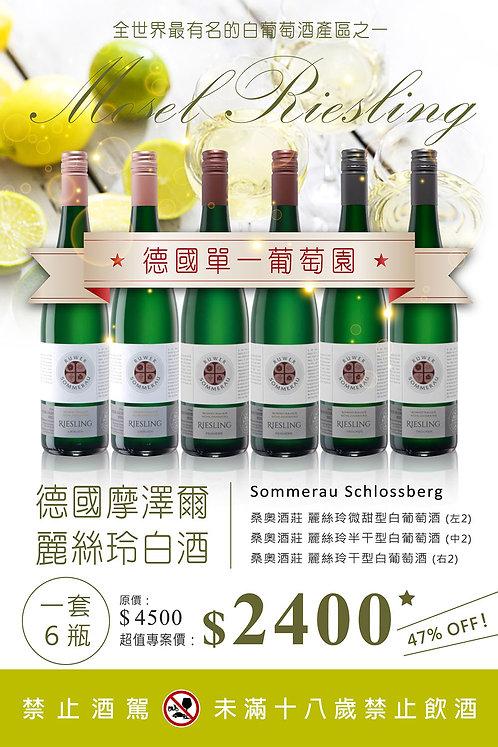 桑奧酒莊單一園白葡萄酒