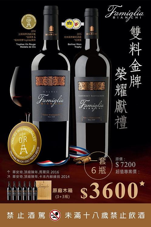 畢安奇頂級陳年紅葡萄酒(木箱)