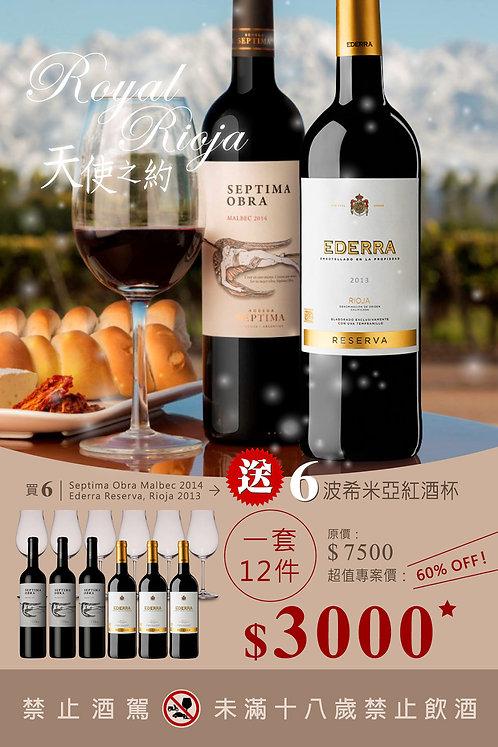 七號莊園obra馬爾貝+艾德拉+6酒杯