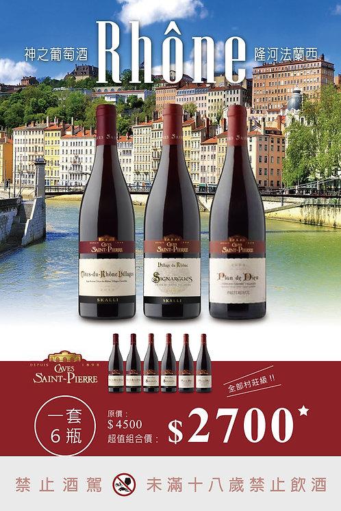 聖彼爾隆河村莊級精選紅酒