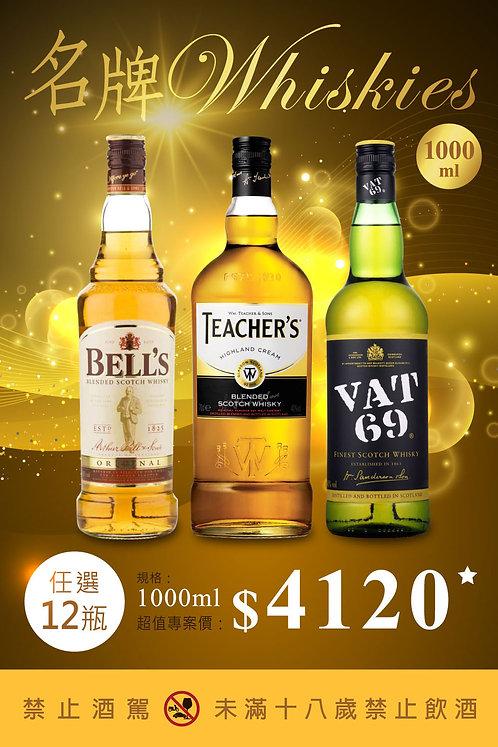 貝爾+教師牌+VAT69(大)