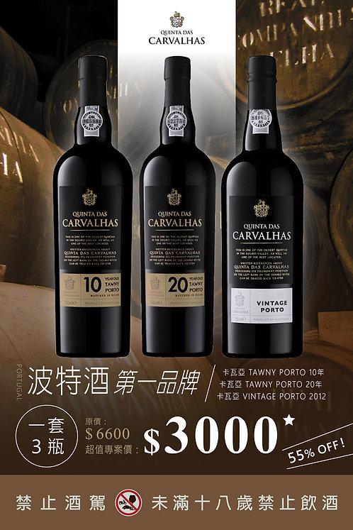 卡瓦亞精選頂級波特酒
