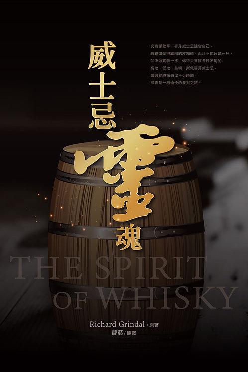 威士忌靈魂